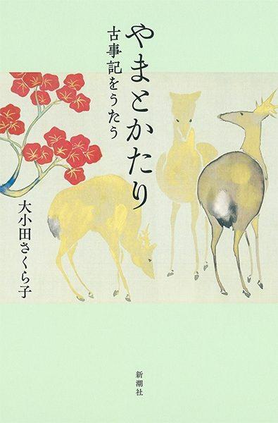 yamatokatari_book